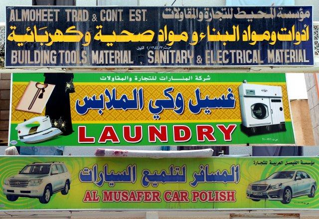 Es ist im Oman gesetzlich vorgeschrieben, dass alle Beschilderungen von Geschäften auch in englischer Sprache vorhanden sein müssen. Das erleichtert es Besuchern ohne Arabisch-Kenntnisse ungemein.